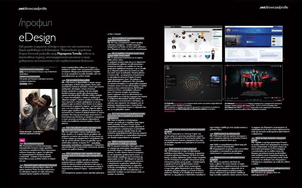 eDesign с представяне в списание .net