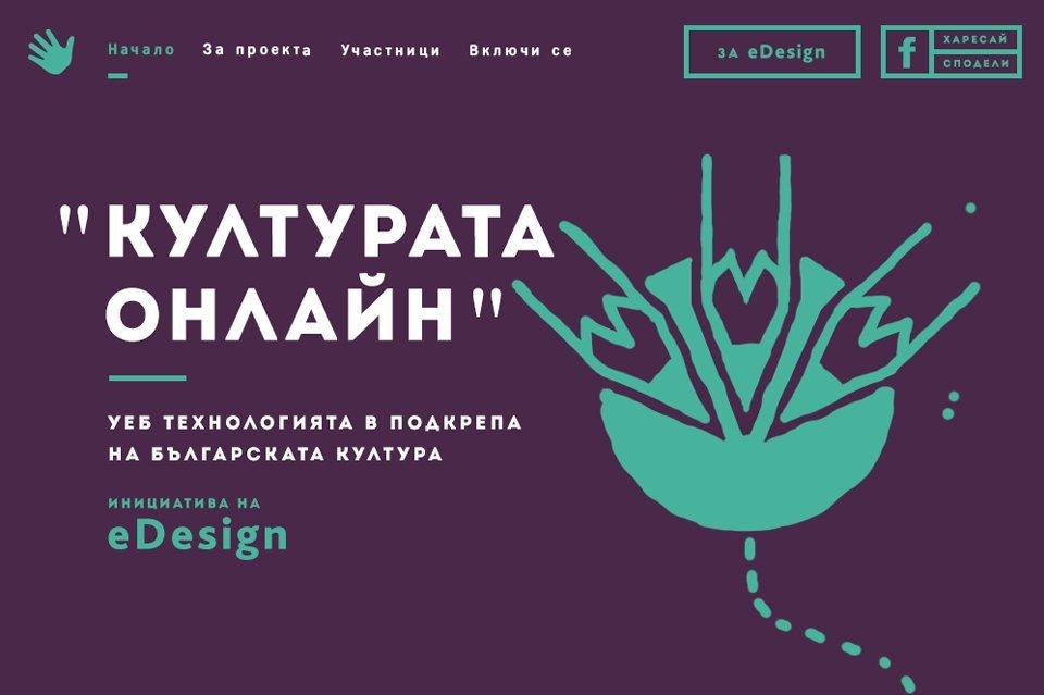 """Тече гласуването на публиката в инициативата на eDesign – """"Културата онлайн"""""""