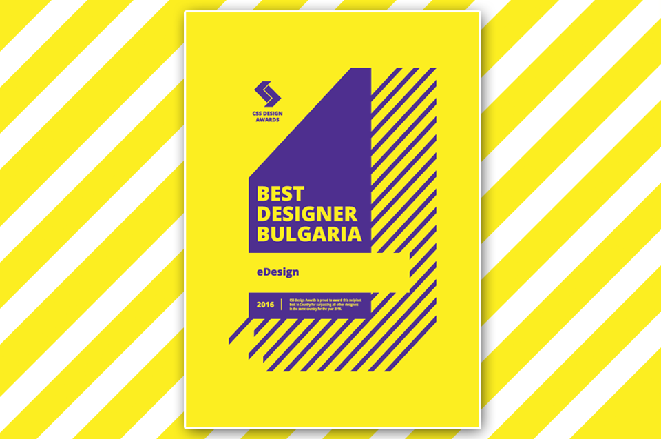 Международно признание: Best Design Agency in Bulgaria за 2016-а